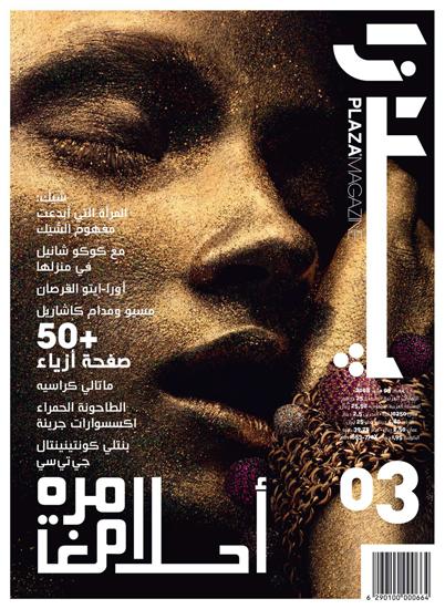 PM_Cover_0808_Arabic